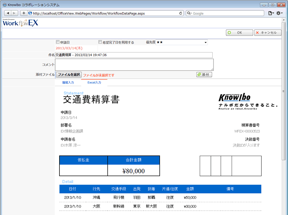 Excel表示イメージ