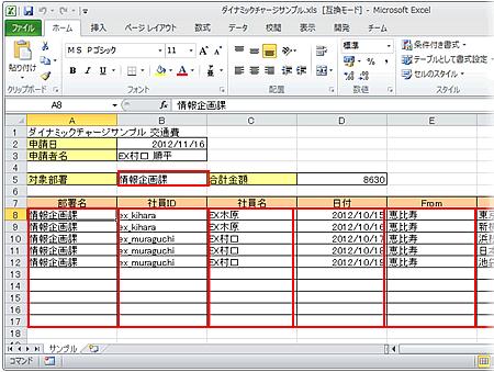 カスタムダイアログの検索データが設定されたExcelシートのイメージ