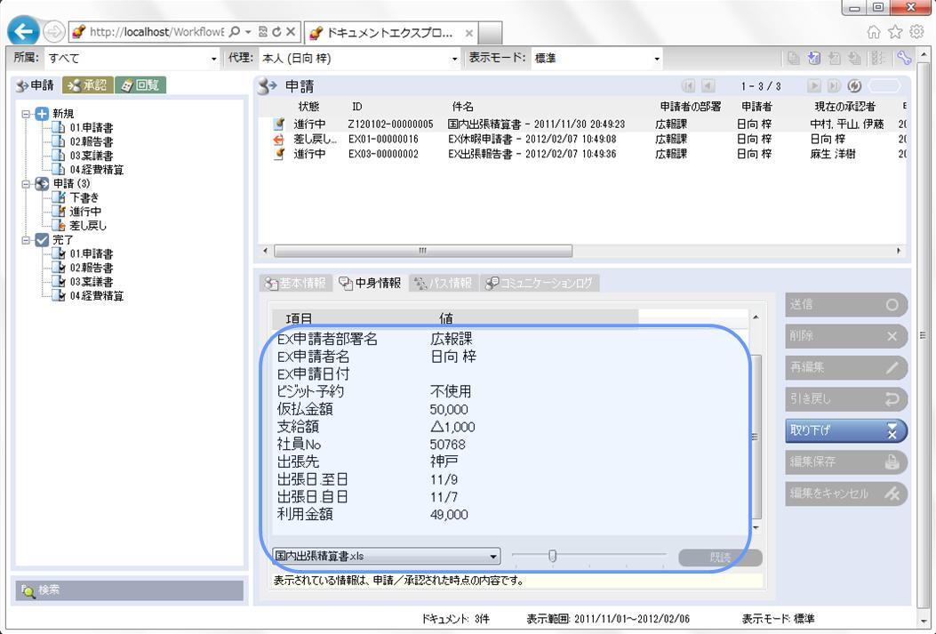 文書ファイル内容のプレビューイメージ