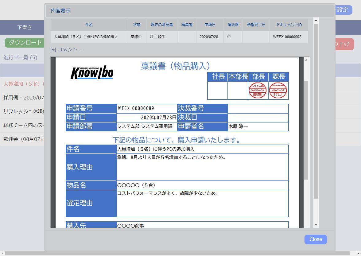 EX申請/EX承認はWebブラウザで動作